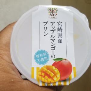 トーラクカップマルシェ 宮崎県産アップルマンゴーのプリン 食べてみました。