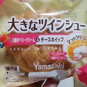 ヤマザキ 大きなツインシュー 3種のベリー&チーズホイップ 食べてみました。