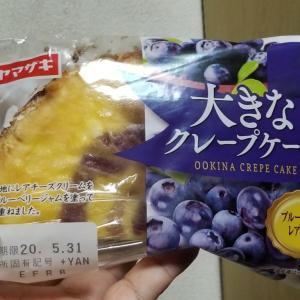 ヤマザキ 大きなクレープケーキ  ブルーベリー&レアチーズ 食べてみました。