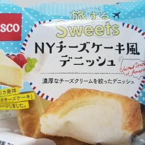 Pasco 旅するsweets NYチーズケーキ風デニッシュ  食べてみました。