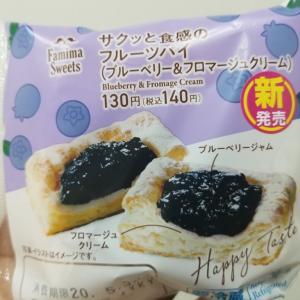 ファミリーマートフルーツパイ(ブルーベリー&フロマージュクリーム)食べてみました。