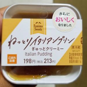 ファミリーマート ねっとりイタリアンプリン 食べてみました。