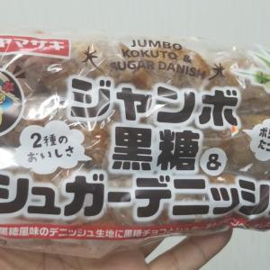 ヤマザキ ジャンボ黒糖&シュガーデニッシュ 食べてみました。