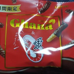 ロッテ ガーナかっぱえびせん 食べてみました。