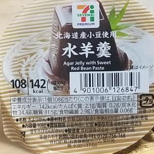 セブンプレミアム 水羊羹 食べてみました。