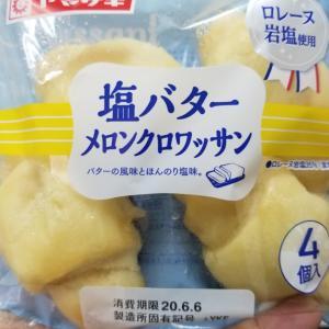 ヤマザキ 塩バターメロンクロワッサン 食べてみました。