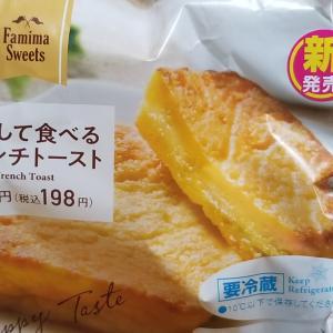 ファミリーマート冷やして食べるフレンチトースト 食べてみました。