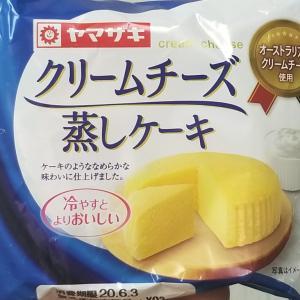 ヤマザキ クリームチーズ蒸しケーキ オーストラリア産クリームチーズ使用 食べてみました。