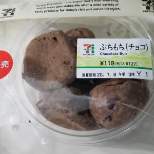 セブンイレブン ぷちもち(チョコ) 食べてみました。