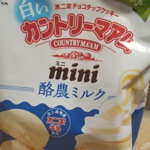 不二家 白いカントリーマアム 酪農ミルクミニ 食べてみました。