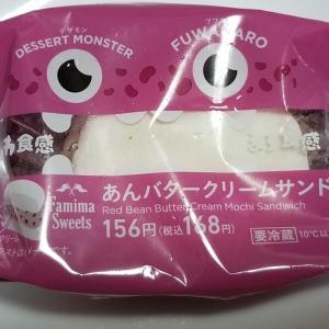 ファミリーマートあんバタークリームサンド 食べてみました。