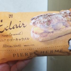 セブンプレミアム ピエールエルメ シグネチャー エクレア マンゴーキャラメル 食べてみました。