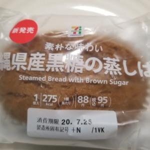セブンプレミアム 沖縄県産黒糖の蒸しぱん 食べてみました。