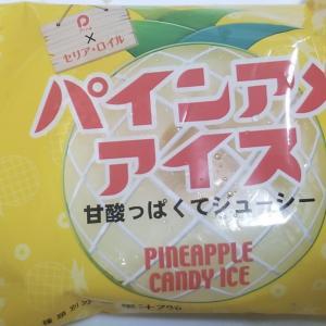セリアロイル パインアメアイス 食べてみました。