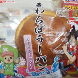 ヤマザキ麦わらぼうしパン(あずきホイップ入り) 食べてみました。