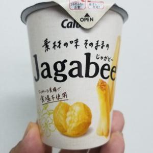カルビー素材の味そのままの Jagabee 食べてみました。