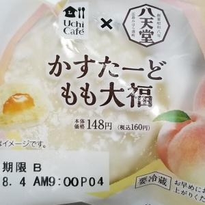 ローソン Uchi Café×八天堂 かすたーどもも大福 食べてみました。