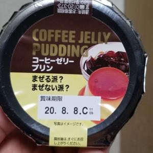 アンド栄光 コーヒーゼリープリン 食べてみました。