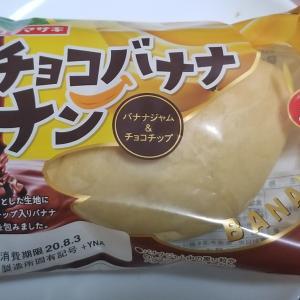 ヤマザキ チョコバナナナン 食べてみました。