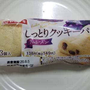 ヤマザキ しっとりクッキーパン ラムレーズン 食べてみました。