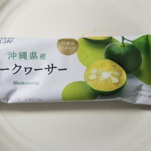 ローソン ウチカフェ 日本のフルーツ シークヮーサー  食べてみました。