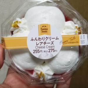 ファミリーマート ふんわりクリームレアチーズ 食べてみました。