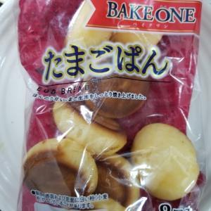 ヤマザキ BAKEONE たまごぱん 食べてみました。