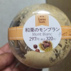 ファミリーマート 和栗のモンブラン 食べてみました。