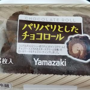 ヤマザキ パリパリとしたチョコロール 食べてみました。