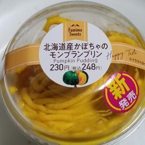 ファミリーマート北海道産かぼちゃのモンブランプリン 食べてみました。