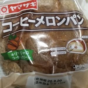 ヤマザキ コーヒーメロンパン 食べてみました。