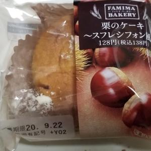 ファミリーマート 栗のケーキ(スフレシフォン風) 食べてみました。