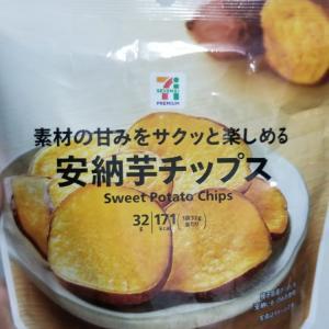セブンプレミアム 安納芋チップス  食べてみました。