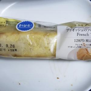 ファミリーマート  ブリオッシュのフレンチトースト 食べてみました。