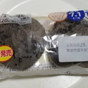 ローソン NL 大麦の蒸しぱん 黒ごま  食べてみました。