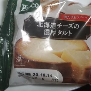 Pasco 北海道チーズのタルト 食べてみました。