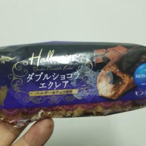 モンテール ダブルショコラエクレア 食べてみました。