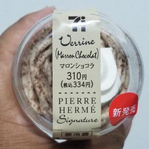 ピエールエルメ シグネチャー カップケーキ マロンショコラ 食べてみました。