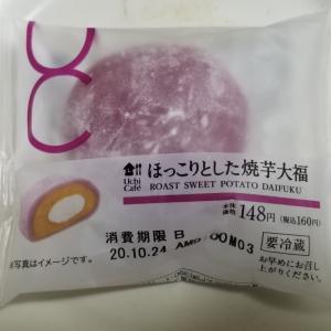 ローソン ほっこりとした焼芋大福 食べてみました。