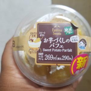 ファミリーマート お芋づくしのパフェ 食べてみました。