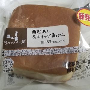 ローソン マチノパン 栗粒あん&ホイップ角ぱん 食べてみました。
