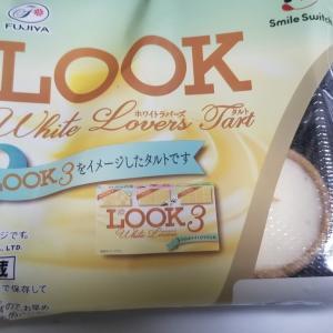 不二家 LOOK  ホワイトラバーズタルト 食べてみました。