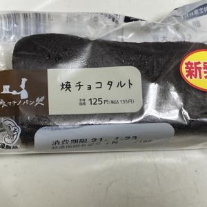 ローソン マチノパン 焼チョコタルト 食べてみました。