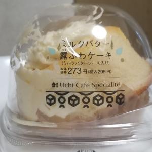 ローソン ウチカフェスペシャリテ ミルクバター露ふわケーキ(ミルクバターソース入り) 食べてみました。