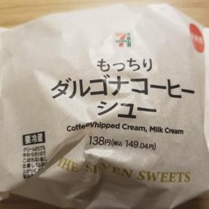 セブンイレブン もっちりダルゴナコーヒーシュー 食べてみました。