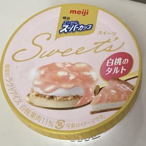明治 エッセルスーパーカップ Sweet's 白桃のタルト 食べてみました。