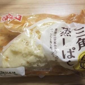 ヤマザキ 三角蒸しぱん 甘夏 食べてみました。