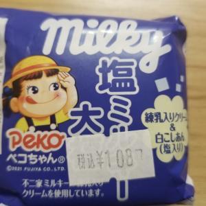 ヤマザキ 塩ミルキー大福 食べてみました。