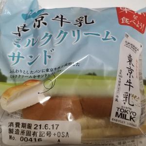 第一パン東京牛乳ミルククリームサンド 食べてみました。