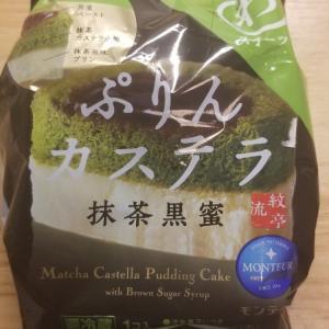 モンテール わスイーツ ぷりんカステラ・抹茶黒蜜 食べてみました。